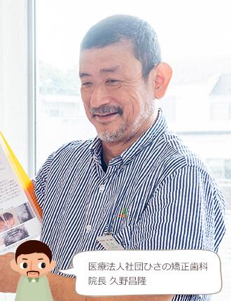 ひさの矯正歯科院長 久野 昌隆